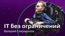 Валерий Спиридонов Программист в США Computer Vision и Machine Learning ProgBlog TV