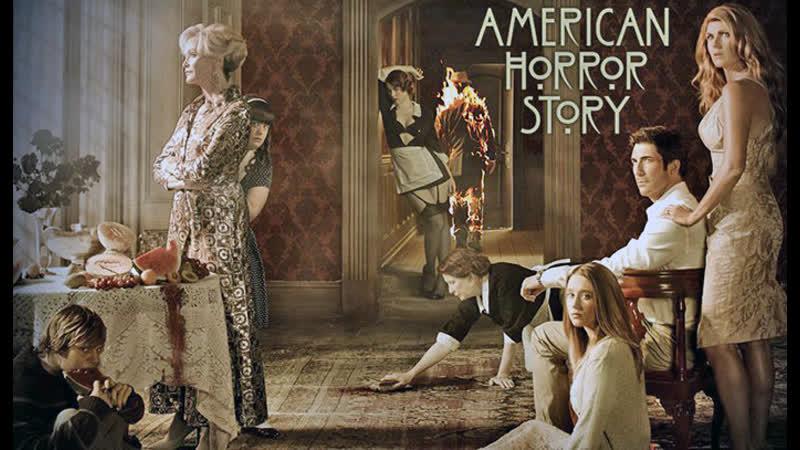 Американская история ужасов 1 сезон 1 3 часть