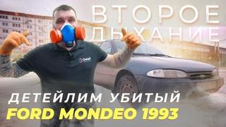 ЗАЧЕМ ТАКОЕ ОТМЫВАТЬ? ВОЗВРАЩАЕМ БЫЛОЙ ВИД FORD MONDEO 1993 года| ВТОРОЕ ДЫХАНИЕ #1