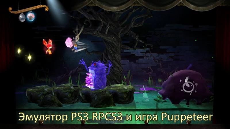 Эмулятор PS3 RPCS3 и игра Puppeteer Кукловод ноябрь 2020