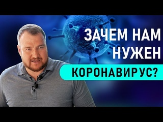 Для чего нам нужен коронавирус?  Сергей Долматов. Университет физики сознания Infinity 5D