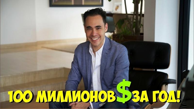 100 миллионов долларов на 3х доходных сайтах! Патрик Гроув ( Мотивация на успех и деньги )