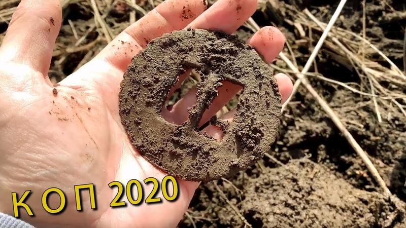 Открытие поискового сезона 2020 Нашел Царь Конину