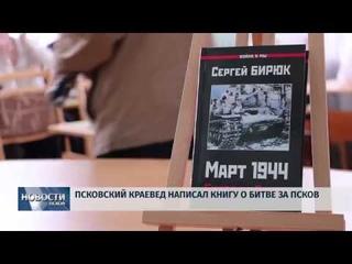 Новости Псков  / Псковский краевед написал книгу о битве за Псков