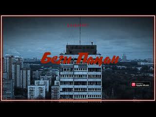 Баста – Беги пацан (feat. ODI) I клип #vqMusic [ft.&.и.ОДИ]