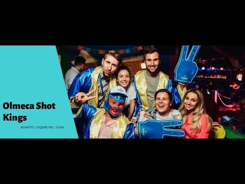 Olmeca Shot Kings Final. Поездка в Сочи, первое судейство барного конкурса, лекция.