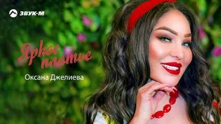 Оксана Джелиева - Яркое платье | Премьера трека 2020