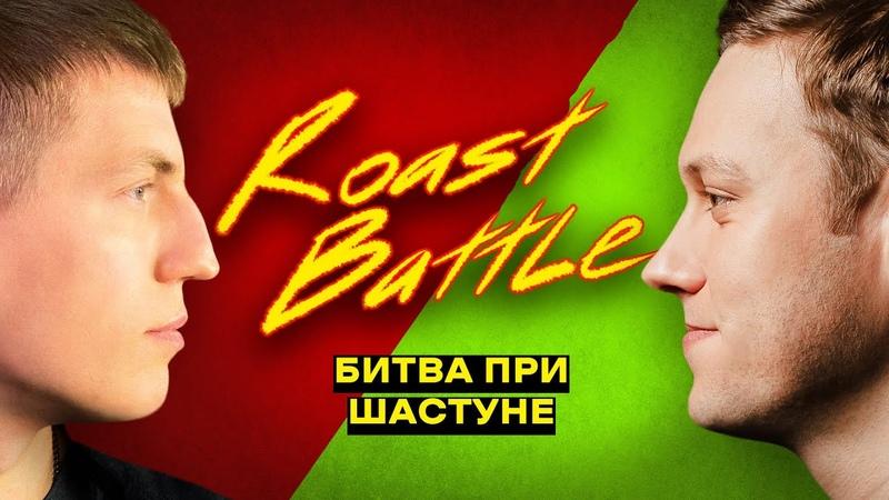 Антон Шастун x Алексей Щербаков Roast Battle LC 14