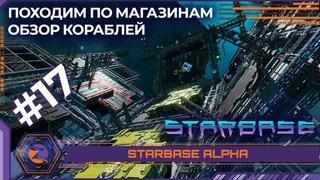 Starbase (Closed Alpha)   #17   Прогулка по магазинам - обзор кораблей
