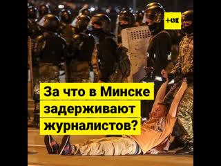В Минске избивают и задерживают российских журналистов