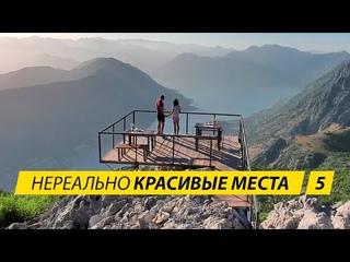 ЧЕРНОГОРИЯ 2021. Топ 3 красивых места. Где погулять и куда поехать в Черногории. Поиск апартаментов