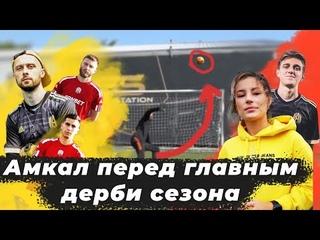 TIGA проверила игроков АМКАЛ -а перед важнейшим матчем с 2DROTS | BIZEX, FELIX FIFA, СТАС, НИКИТА