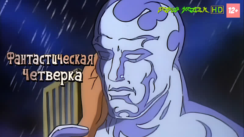 Фантастическая Четвёрка HD 1 Сезон 13 Серия Серебряный серфер и возвращение Галактуса