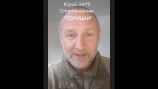 """Стихотворение """"полицай"""" Юрий Заря"""