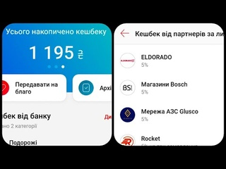 Кешбэк Монобанк Украина. Выводим доход от кешбэк на карту Monobank
