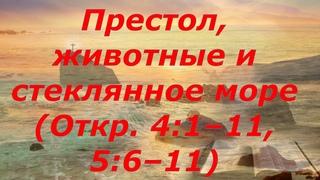 АПОКАЛИПСИС. Престол,  Четыре Животных и Стеклянное Море . ОТКРОВЕНИЕ Иоанна Богослова