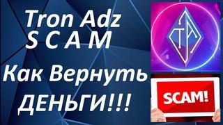 Tron Adz Scam Как Вернуть Деньги Tronadz TRX Трон Адз Скам