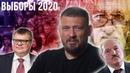 СТОП ТАРАКАН! Юрий Хащеватский о Лукашенко, неопределившимся Бабарико и Сергее Тихановском.