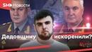 Дедовщину в армии России искоренили