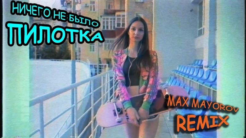 Ничего Hе Было Пилотка Max Mayorov Remix Музыкальный Клип МД Музон РСП Мужское Движение Мисп