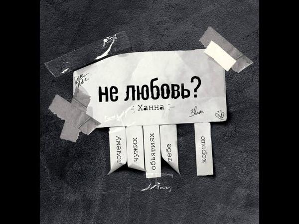 Ханна Не Любовь Kolya Funk Shnaps Remix