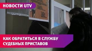 Новости UTV. Как попасть на прием в службу судебных приставов?