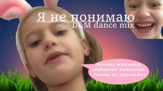D&M - Я не понимаю [ft. Настя]