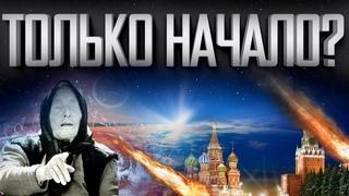 ПРЕДСКАЗАНИЯ 2020 - 2021  РОССИЯ СКОРО ИЗМЕНИТСЯ   ЧТО ЗНАЛА ВАНГА