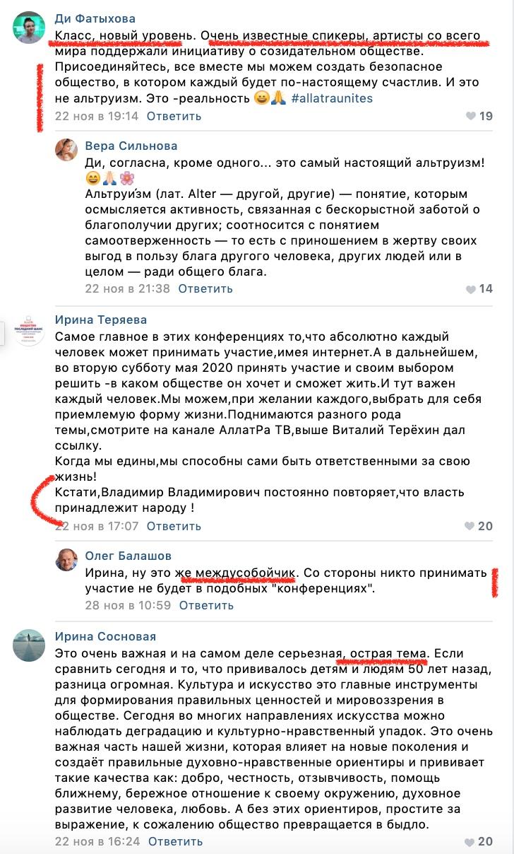 МОД «АллатРа». Часть 3. Миссия «Президент РФ» или инструмент манипуляции доверием, изображение №24