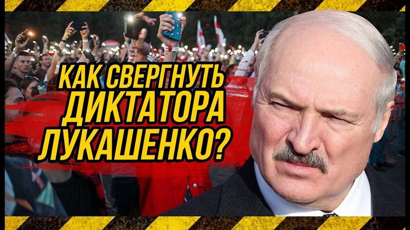 ✔ Лукашенко Я за справедливость Как свергнуть диктатора Бычковский