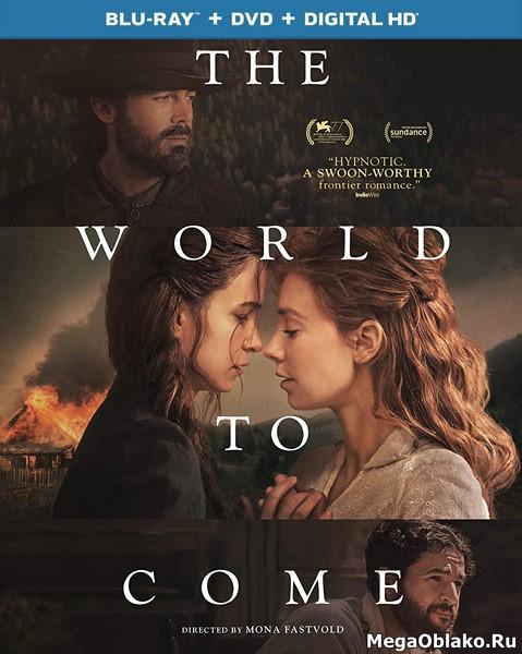 Мир грядущий / The World to Come (2020/BDRip/HDRip)