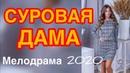 Идеальный фильм про любовь очарует всех - СУРОВАЯ ДАМА / Русские мелодрамы 2020 новинки