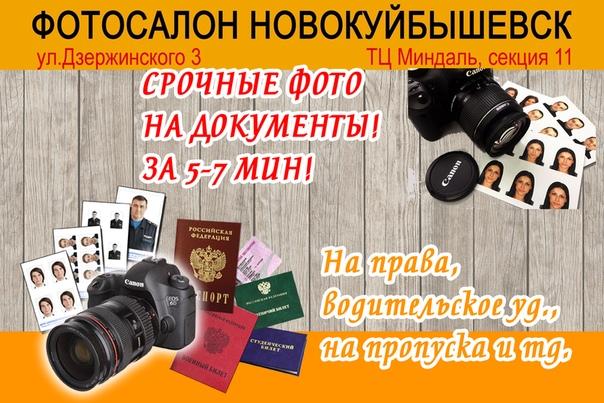 фотостудии в новокуйбышевске напитки можно