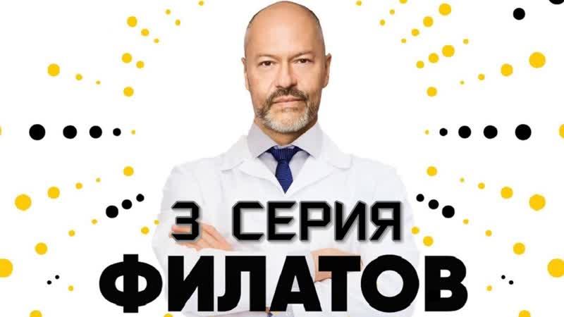 ФИЛАТОВ 3 Серия 🚑 Сериал 2020 Россия 💖 Комедия Мелодрама 📀 HD 1080p
