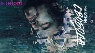 Максим Свобода - Краски | Альбом | 2019