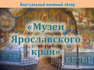 Виртуальный книжный обзор «Музеи Ярославского края»