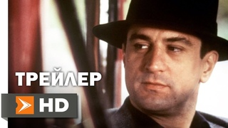 Однажды в Америке Официальный Трейлер 1 (1983) - Роберт Де Ниро, Джо Пеши