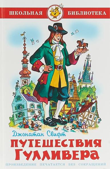 Книгопоказ «Фантастическая страна на книжной полке», изображение №2