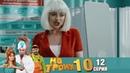▶️ На Троих 10 сезон 12 серия🔥 Юмористический сериал от Дизель Студио Угар и Приколы 2021