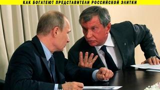 Премии Роснефти выросли в 7 раз! Для народа денег нет...