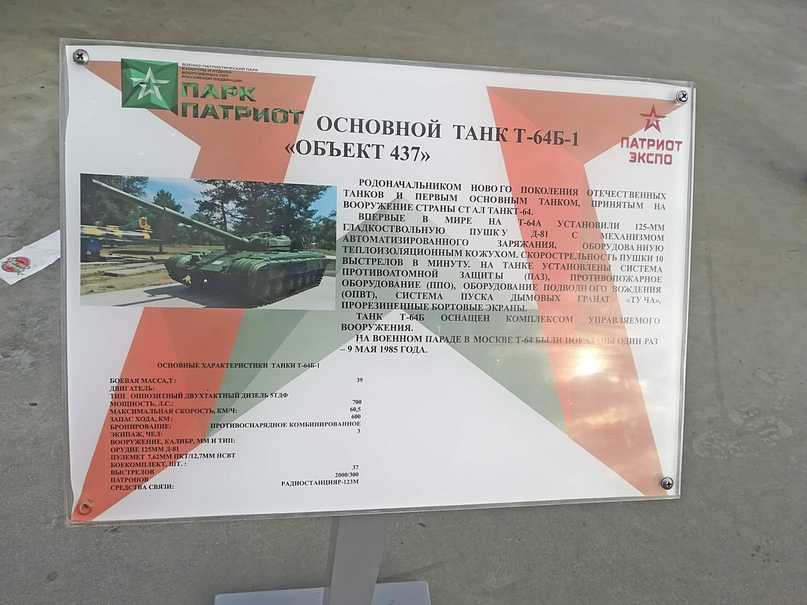 """МЕЖДУНАРОДНЫЙ ФОРУМ """"АРМИЯ-2020», изображение №3"""