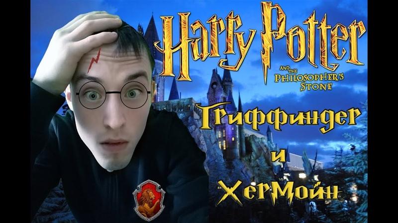 Гарри Поттер и Философский Камень Гриффиндер и Хермойн №1
