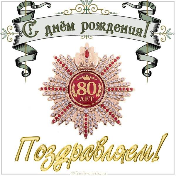 Поздравления с днем рождения мужчине возрасте 80 лет