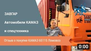 г. Екатеринбург. 16 июля 2020 г. Отзыв о покупке КАМАЗ 65115 ломовоз.