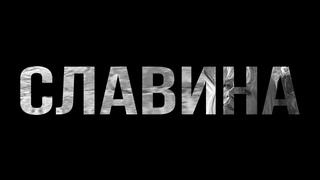 ИРИНА СЛАВИНА / В моей смерти прошу винить Российскую Федерацию / САМОСОЖЖЕНИЕ ЖУРНАЛИСТКИ