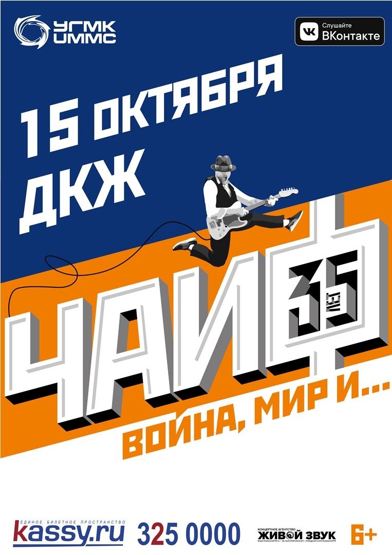 Афиша Новосибирск 15/10 / Чайф / Новосибирск / ДКЖ