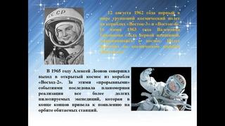 Космос Год науки