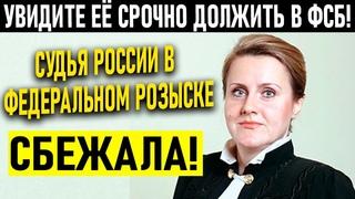УВИДИТЕ ЕЁ! СРОЧНО ДОЛОЖИТЬ В ФСБ!