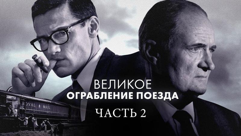 Великое ограбление поезда 2 Часть Фильм 2013 Криминал биография детектив