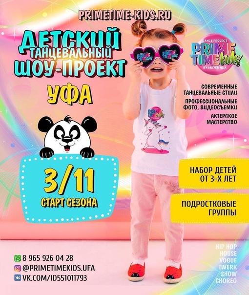 📢ВНИМАНИЕ УФА 🔴Ведется приём детей от 3 - 13 лет в танцевальный шоу-пр